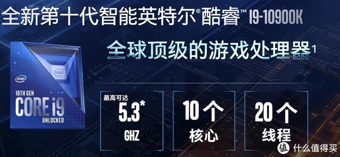 突破频率的至高点,Intel Core i9 10900K/i7 10