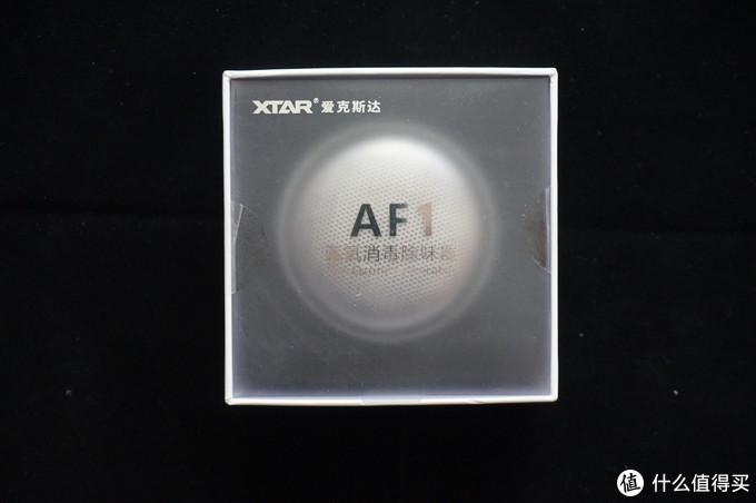 双重功效,清新随心-XTAR爱克斯达AF1便携臭氧消毒器评测