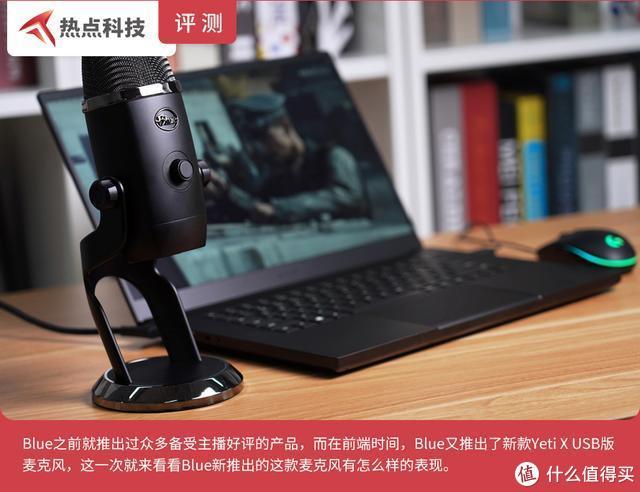 网络主播的新宠 Blue Yeti X USB版麦克风评测