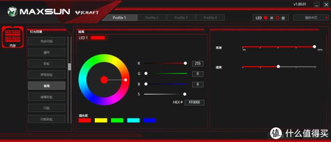 铭瑄内存扥光控制软件,亮度、速度可调