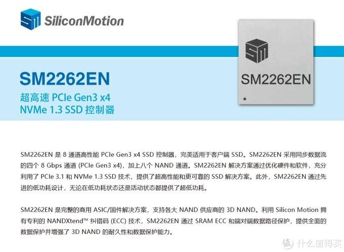 SM2262EN主控介绍