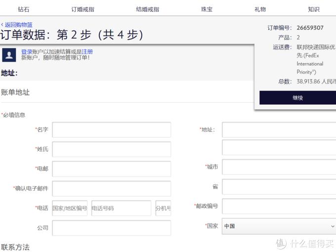 这里的地址表格只能用英文填写。