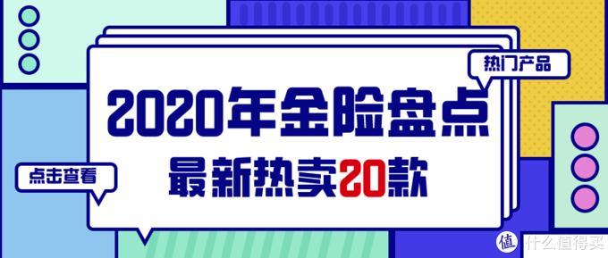 2020最热门20款年金险对比,我只推荐9款!