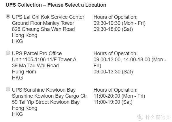 香港有三个UPS自提点可以选择,分别位于长沙湾,红磡区及九龙湾地区。