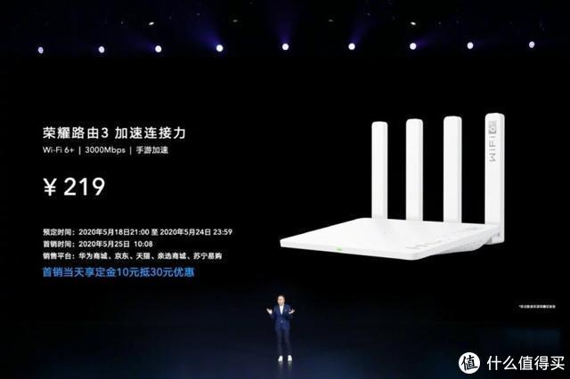 Wi-Fi 6+路由盛装亮相 搭载凌霄650芯片首销199元