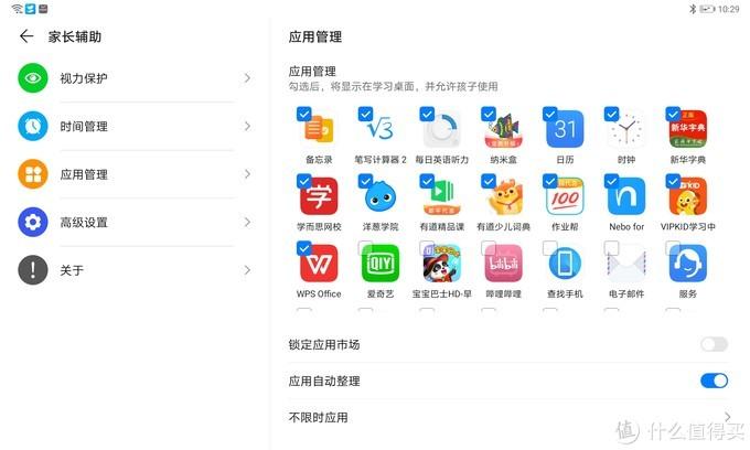 华为首款学习平板MatePad体验:抢占iPad市场的又一利器
