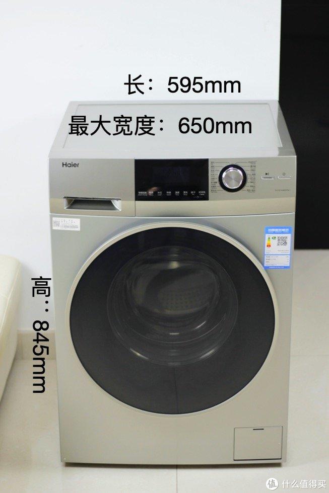 洗衣机尺寸