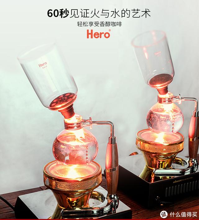 hero 虹吸壶 ¥248