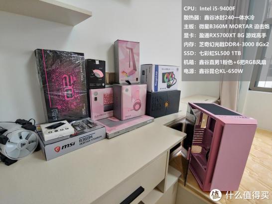 520妹子装了一台粉色主机向男朋友求婚:我又一次相信了那该死的爱情!