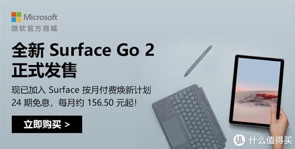 微软Surface Go 2国行开卖;小米云台版智能摄像机发布