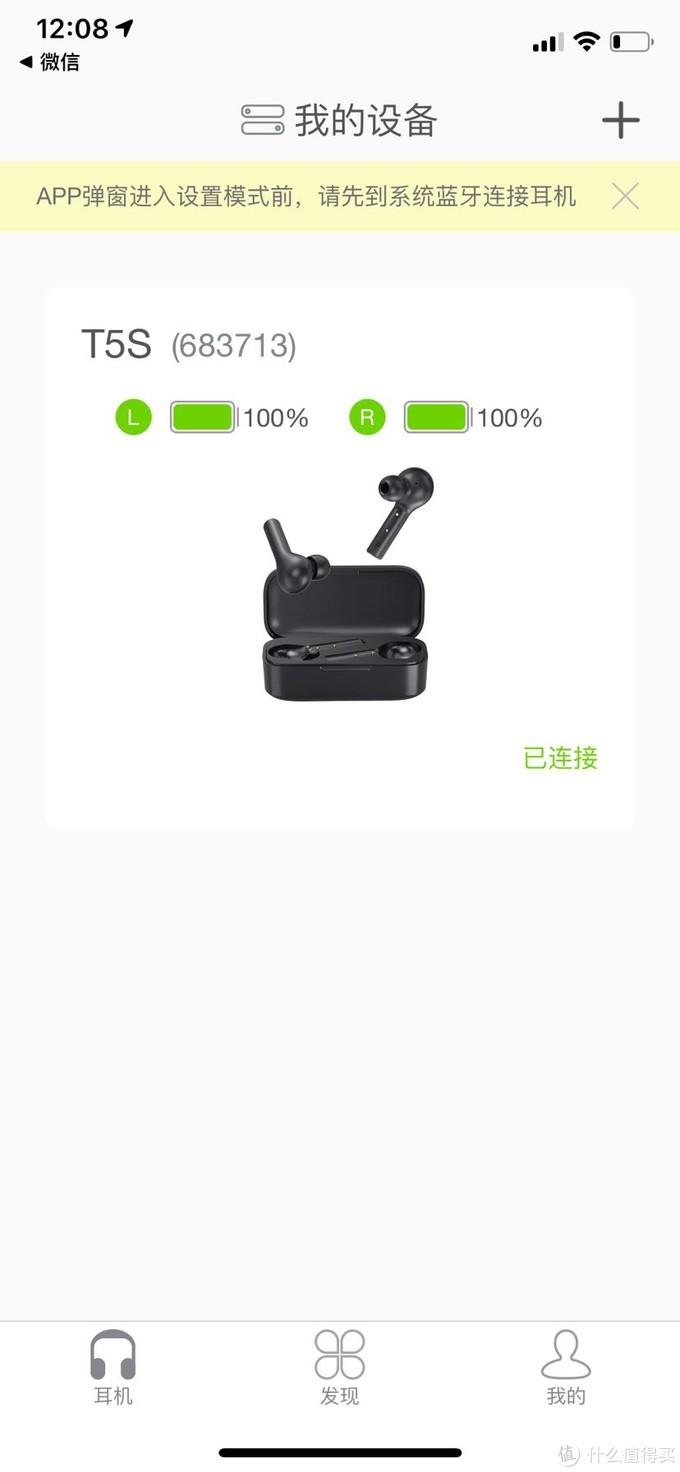 苹果用户QCY t5s简开箱