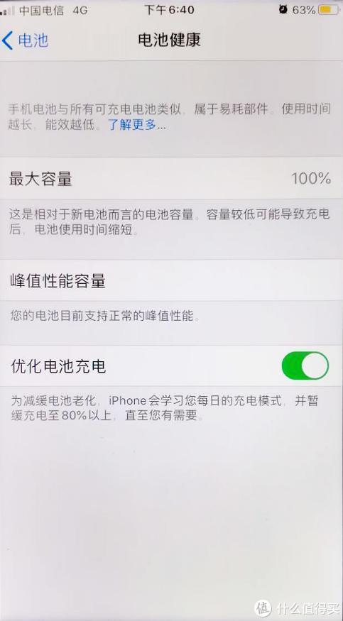 就是不信邪,iPhone 8换了非官方电池,体验下来真香!