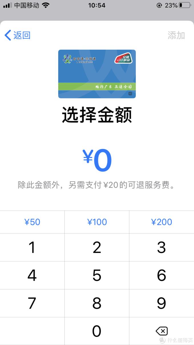 即日起,岭南通•羊城通正式支持Apple Pay!