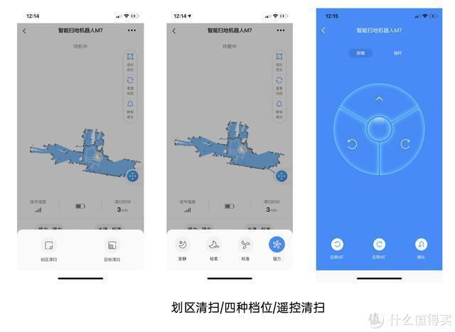 美的智能扫地机器人M7评测:大吸力展现一吸绝尘,大道至简操作便捷