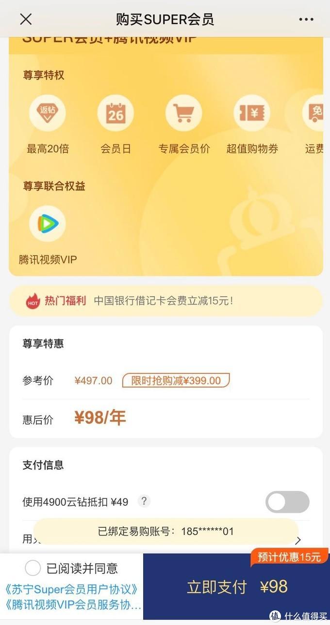 史低联合会员(148腾讯+知乎+2年京东plus)(83腾讯+苏宁)