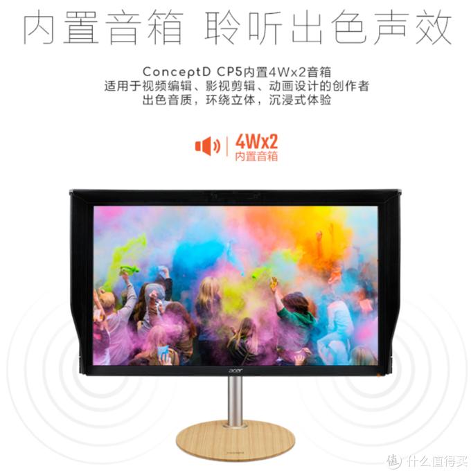 设计屏新选择、精准色彩还原:宏碁发布ConceptD CP5271UV 创作设计屏