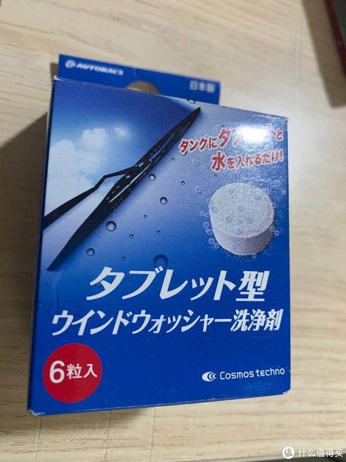 深度评测日本澳德巴克斯玻璃水泡腾片,告别雨刮越刮越模糊