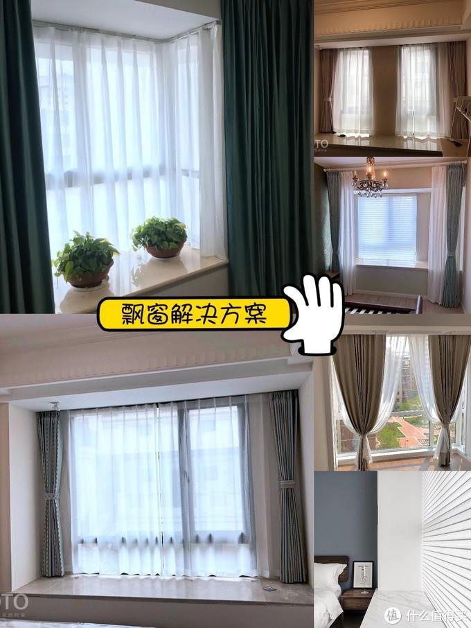 不同窗型N种窗帘解决方案