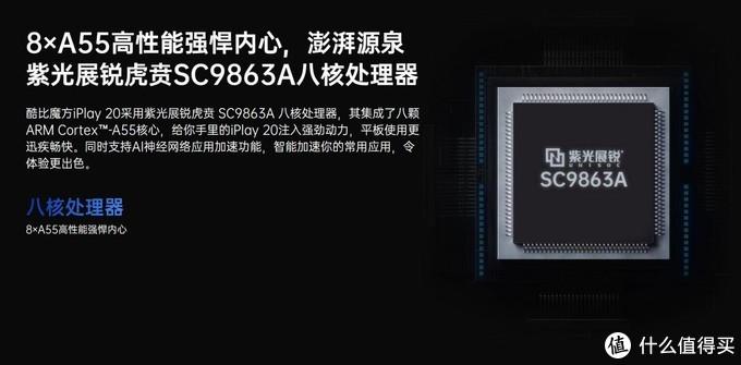 699元入手10.1寸平板很便宜,国产虎贲处理器性能中规中矩
