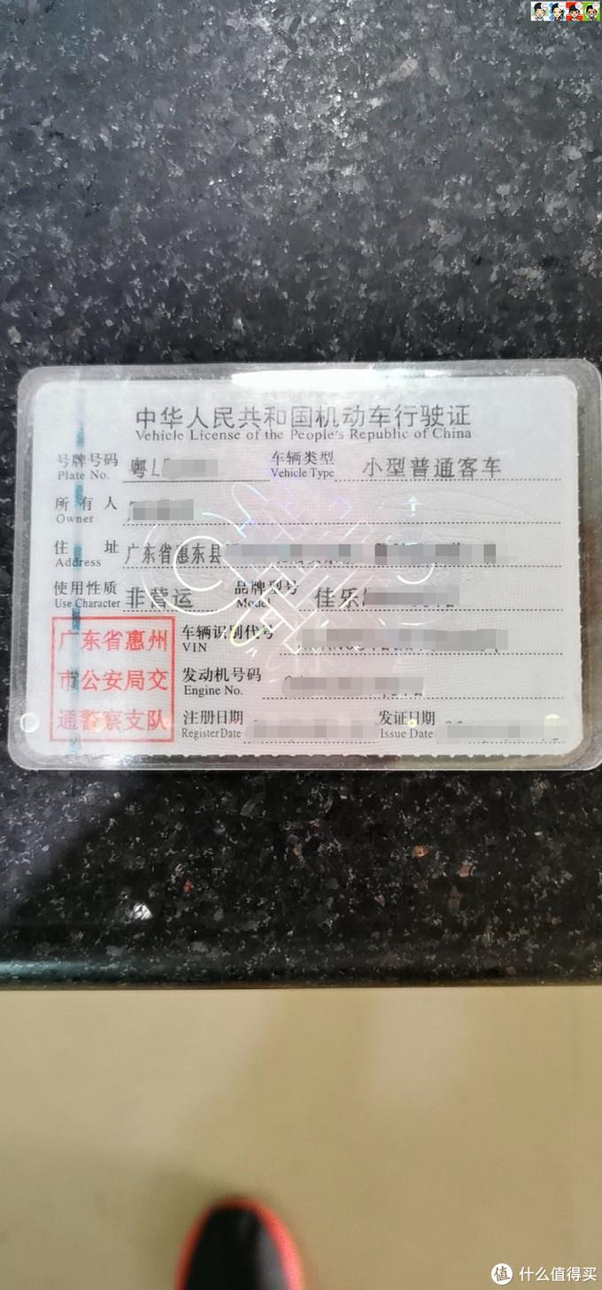 扫描行驶证自动录入信息,