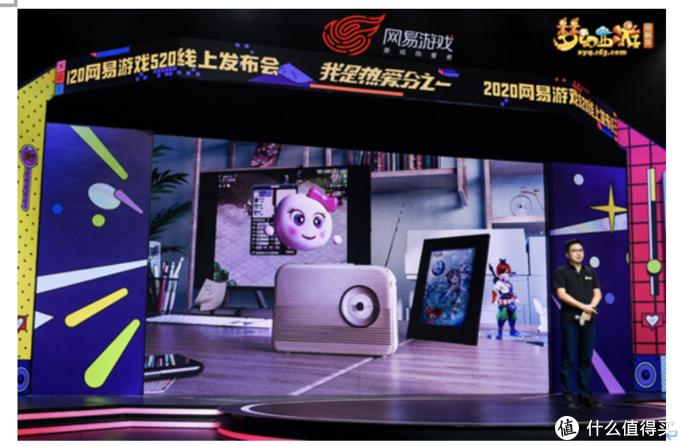 """网易游戏520发布会:每个你都是""""热爱分之一"""""""