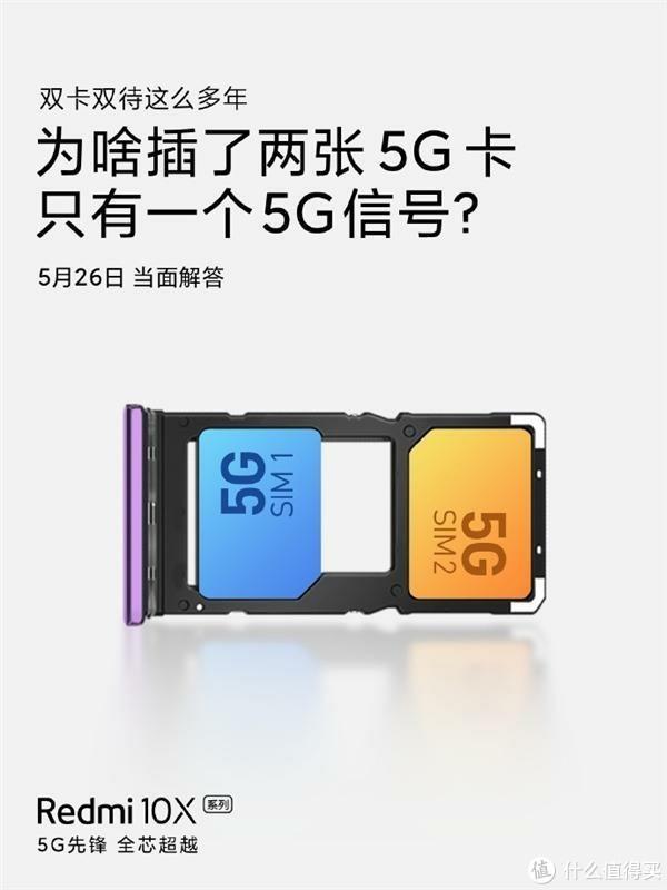 小米首款双 5G 手机!Redmi 10X 首发5G Soc 芯片