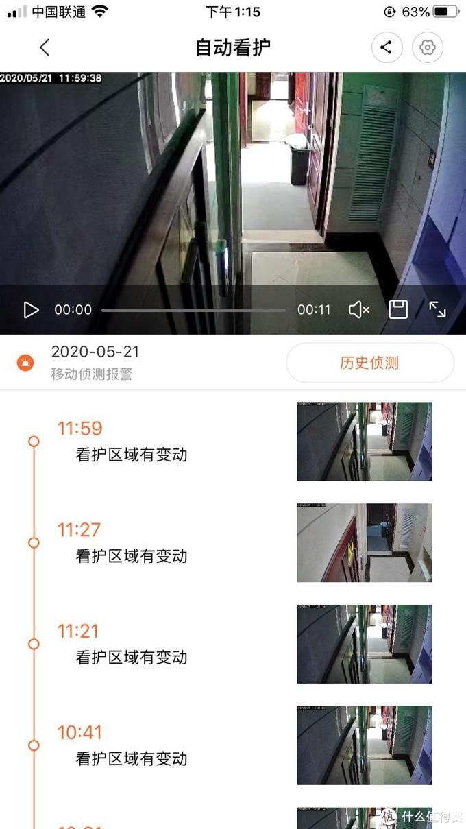 小白智能摄像机云台版N1安装使用分享