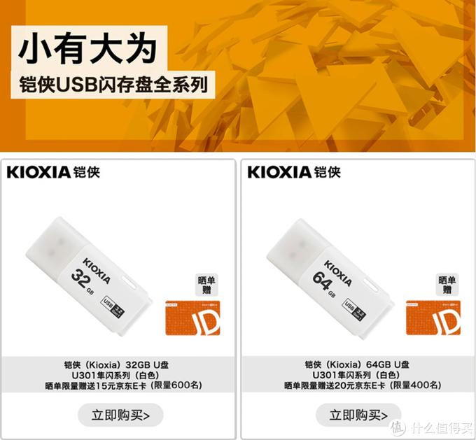 KIOXIA铠侠系列存储产品全系发售:指定商品晒单可获京东E卡