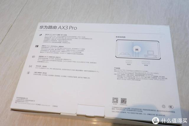 人生第一款WiFi6路由:华为路由AX3 Pro评测