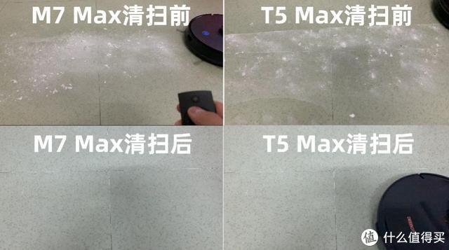 扫地机器人实用吗?浦桑尼克M7MAX与科沃斯T5 MAX对比测评看解