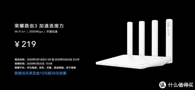 推动WiFi6普及 荣耀路由3现已开启预定