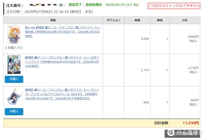 京shop订单截图(令人肉疼的价格XD)