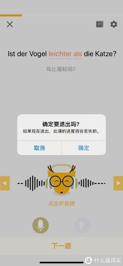 深度测评 德语入门App—鹿老师说外语