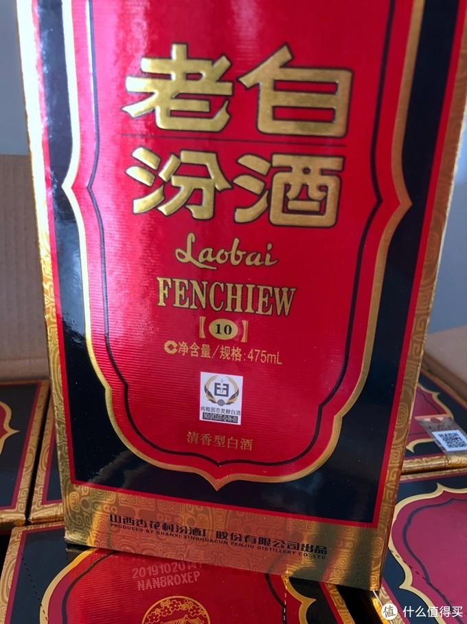 最近爱上的口粮酒-汾酒 10老白汾 53度 475ml×6瓶 清香型白酒