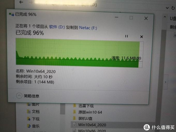 近期非热门便宜U盘,朗科64G,USB3.0简测