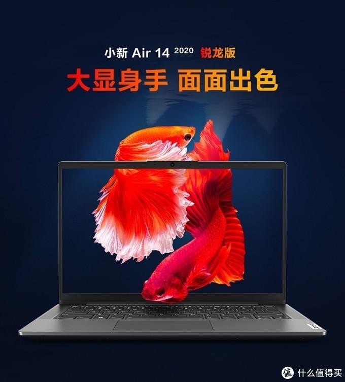 AMD YES!三代AMD开始大量铺货,联想小新系列值得买吗?