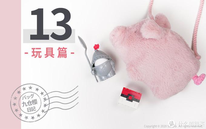 Sakura | 2020・13