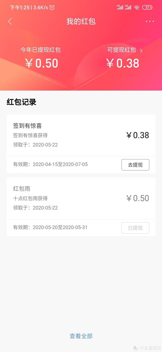 招商银行 5.20-5.22领现金红包