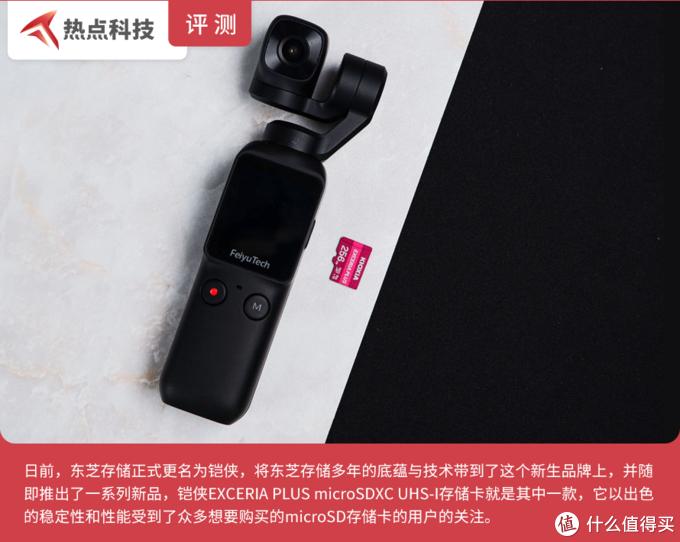 东芝存储更名铠侠后的开山之作 铠侠EXCERIA PLUS microSD存储卡评测