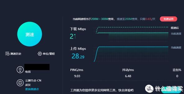 网络升级篇—二手中兴F450a光猫折腾记
