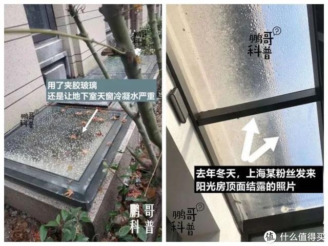 △ 冬天气温低的城市,单一的夹胶玻璃不能防止冷凝水;