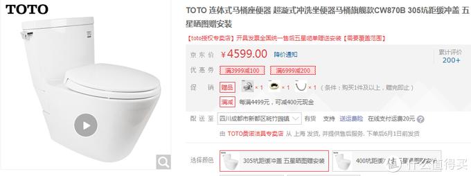 【toto马桶对比详解】功能基本上同样的马桶,为什么别人可以比你少花3000元?