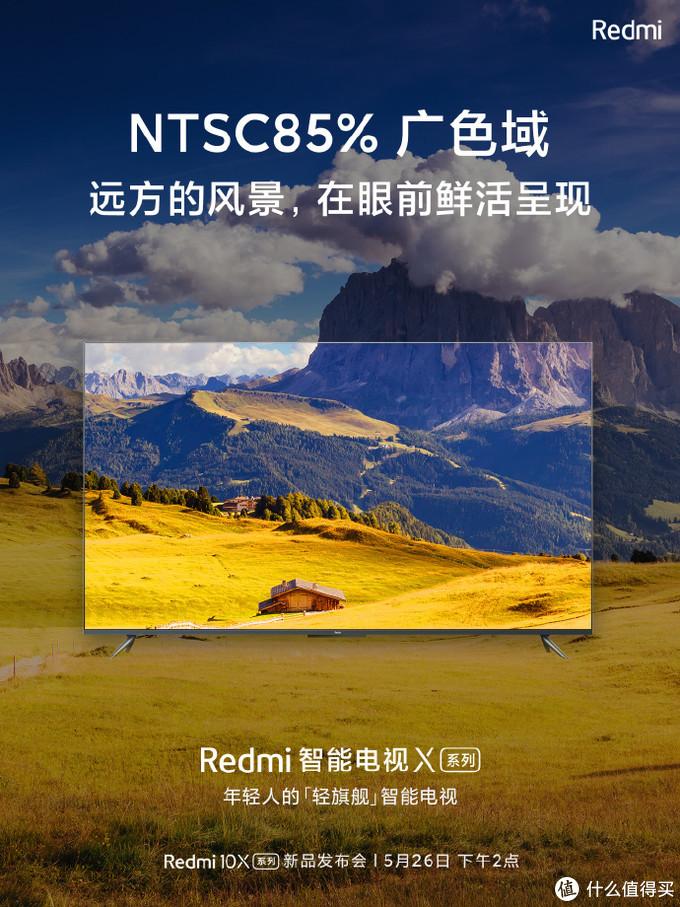 小米电视连续5个季度保持销量第一 Redmi智能电视X系列即将亮相