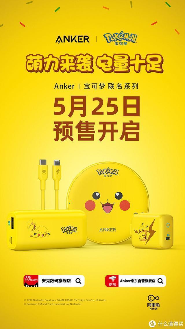 这些充电配件有点萌,ANKER推出宝可梦联名款充电产品