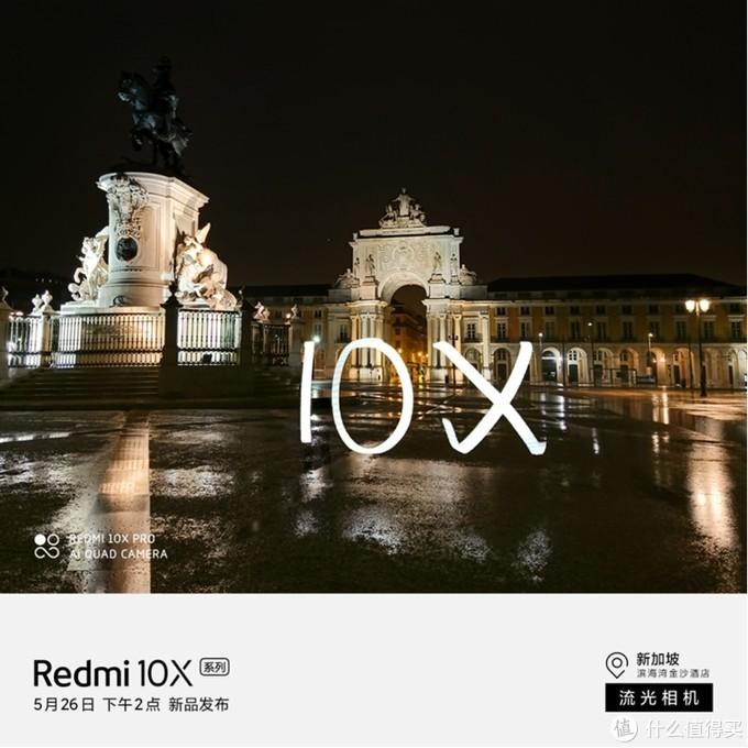 Redmi 10X即将登场,除天玑820外,这些亮点还是很值得关注的