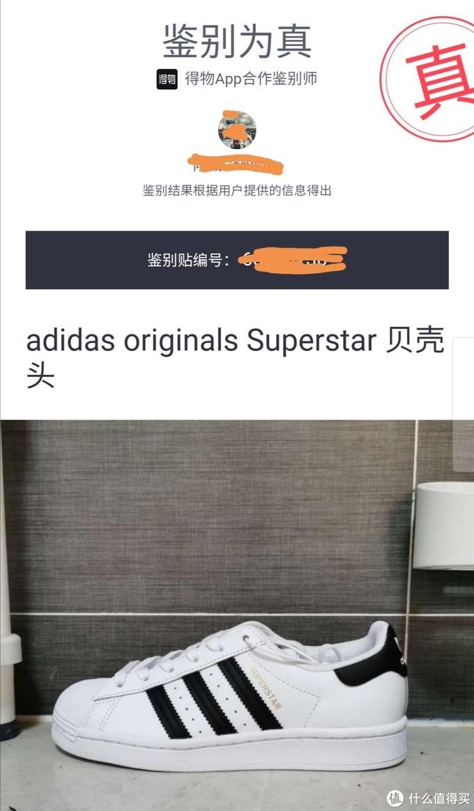 第一对情侣鞋,阿迪达斯superstar金标贝壳,来自拼多多