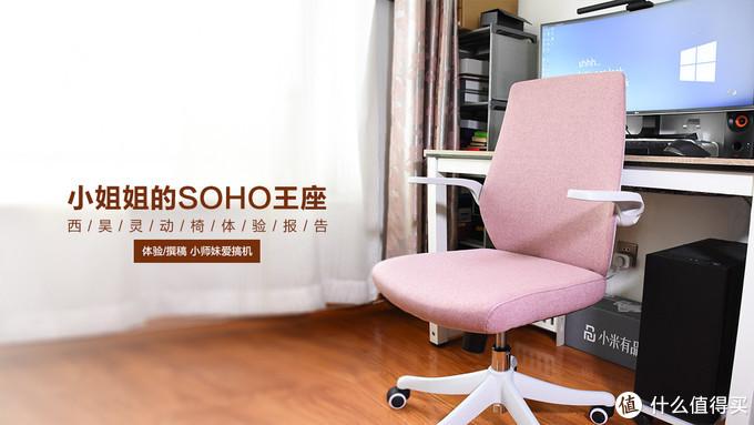 小姐姐的SOHO王座 西昊灵动椅体验报告