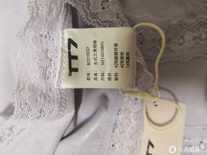 9.9元的化纤性感蕾丝内裤,竟然好穿到飞起!后悔买少了