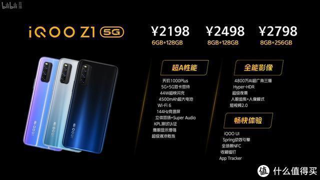 好货不贵,2500左右,哪一款中端手机是你尝鲜5G的最佳选择?