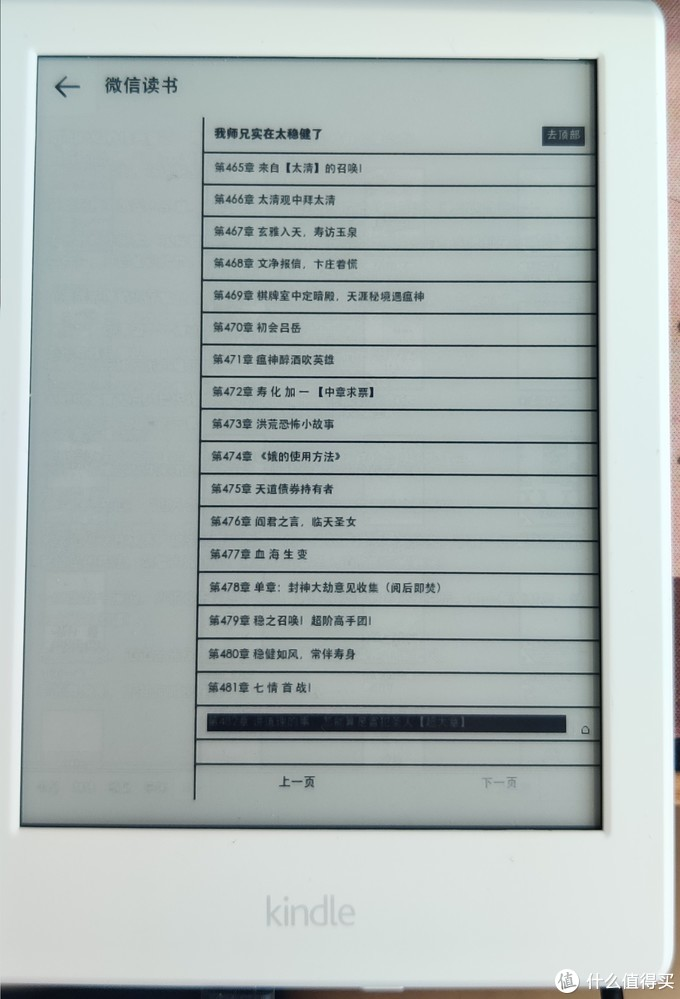 咪咕版kindle没有浏览器?1分钟学会如何在 咪咕版Kindle 上使用微信读书